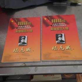 杨虎城 上下册(100位为新中国成立作出突出贡献的英雄模范人物)