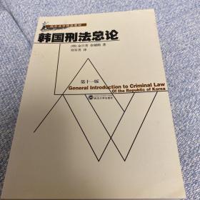 国外法学精品教材:韩国刑法总论(第11版)