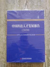 中国科技人才发展报告(2020)(未拆封)