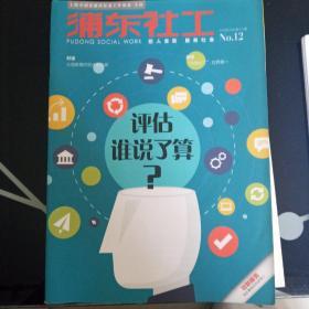 浦东社工(2015年第11期和第12期)