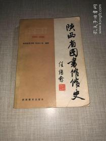 陕西省图书馆馆史