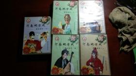 河南地方戏精品系列1.3.5.7.8共5盒
