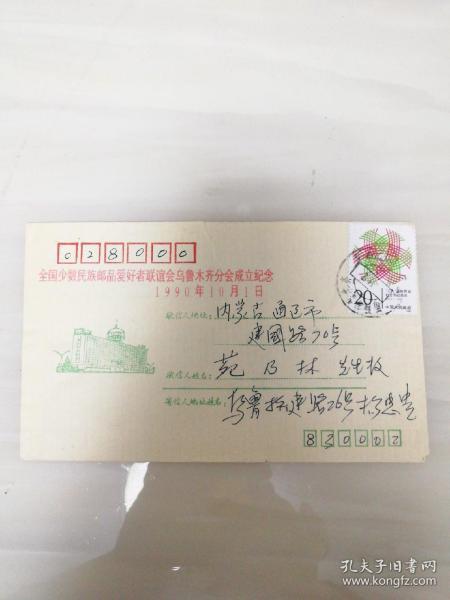 实寄邮资封一新疆乌鲁木齐寄出   全国少数民族邮品爱好者联谊会乌鲁木齐分会成立纪念1990年10月1日    20分邮票一枚