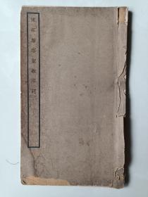 民国初印本:宋拓雁塔圣教序记(有两枚藏书印)