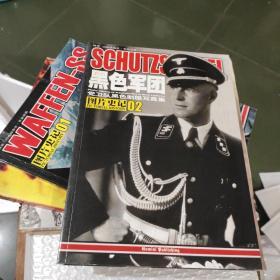 黑色军团党卫队 黑色制服写真集  带海报