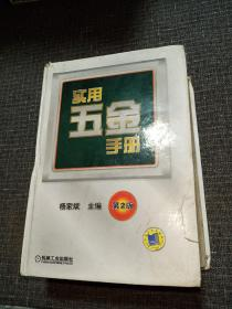 实用五金手册(第2版)