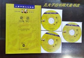 《儿童中国文化导读.大字拼音读诵本:论语》人民文学出版社/一版十三印