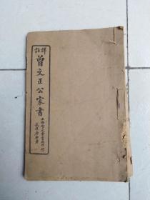 上海会文堂   详解《曾文正公家书》 卷1