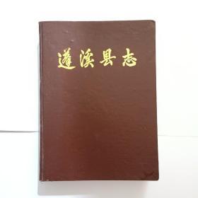 蓬溪县志(1672-1935五部旧县志整理版,16开精装)附:正误表