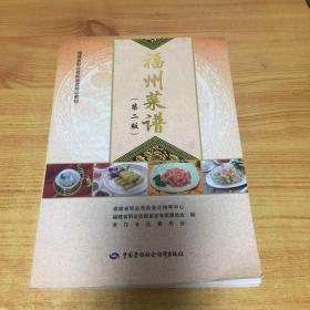 福州菜谱(第二版)