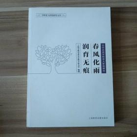 春风化雨 润育无痕 : 中学艺术学科育人价值研究