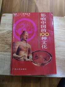影响中国的100种文化