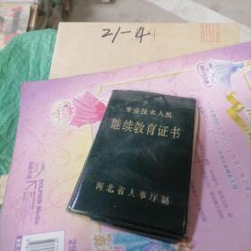 专业技术人员继续教育证书,河北省