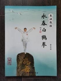 永春白鹤拳基础教材
