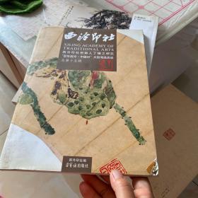 """西冷印社:西冷印社创始人丁辅之研究""""百年西冷·中国印""""大型海"""