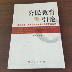 公民教育引论:国际经验、历史变迁与中国公民教育的选择