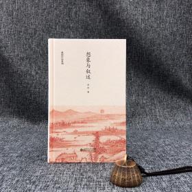 赵园签名钤印《想象与叙述》(精装,初版);包邮