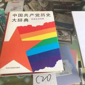 中国共产党历史大辞典(社会主义时期)