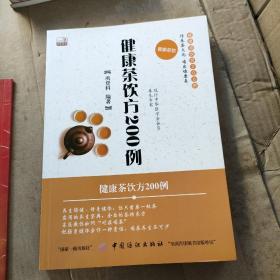 健康茶饮方200例