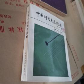 中国针灸急症验案