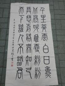 福建林桂儿  书法作品一幅