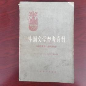 外国文学参考资料(古代至十八世纪部分)下