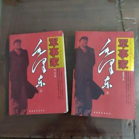 军事家毛泽东(上下全) (缺版权页)
