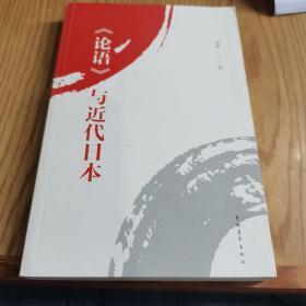 论语 与近代日本