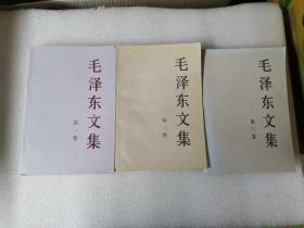 毛泽东文集(第1.2.3卷)三本合售