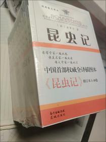 【包邮】昆虫记全集 全译本 10册全