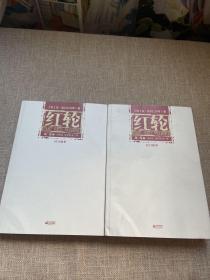 红轮(第一卷 1 2两册):往日叙事