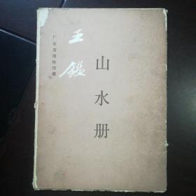 王鉴《山水册》活页十张
