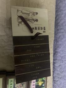 精品微藏连环画全十册