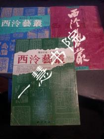 西泠印社·篆刻书画丛书: 西泠艺丛(三本合售)