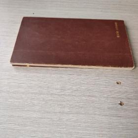 避暑山庄七十二景 诗书画印纪念册