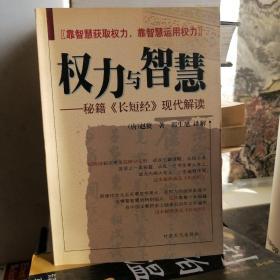 权力与智慧:秘籍《长短经》现代解读