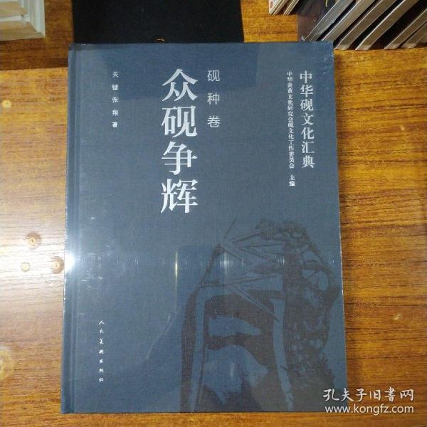 中华砚文化汇典砚种卷众砚争辉