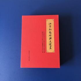 江宁红色经典连环画(全十册)