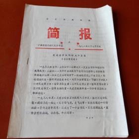 【党史资料】定襄基游队的组成和发展(征求意见稿,根据张书春、齐效元、胡万奎等回忆整理)