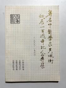 著名中医学家吴佩衡诞辰一百周年纪念专集
