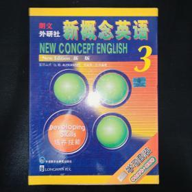 朗文·外研社·新概念英语3(学生用书)(盒装磁带版)