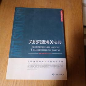 关税同盟海关法典