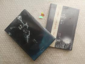 镜 辟天 神寂  2册合售 2007年 软精装天津版 有彩页 有塑封 库位B