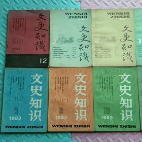 文史知识12本合售【1981年3,1983年8-12,1985年12,2、6、7】