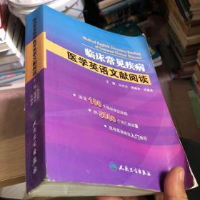 临床常见疾病·医学英语文献阅读