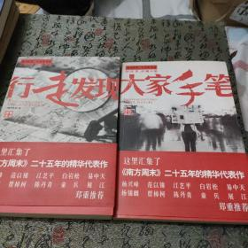 南方周末二十五文丛   在这里,读懂中国 行走发现   大家手笔 2本