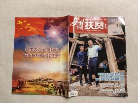 中國扶貧(半月刊) 2020第15期