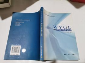 物业管理基本制度与政策(正版现货,内页干净完整)