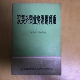 汉英外贸业务常用词语