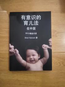 有意识的育儿法 在中国99个精选问答